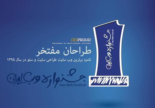 جشنواره وب ایران 1395