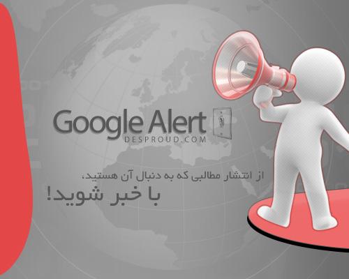 گوگل آلرت