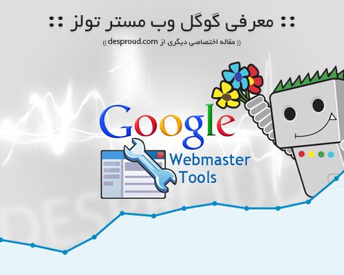 گوگل وب مستر