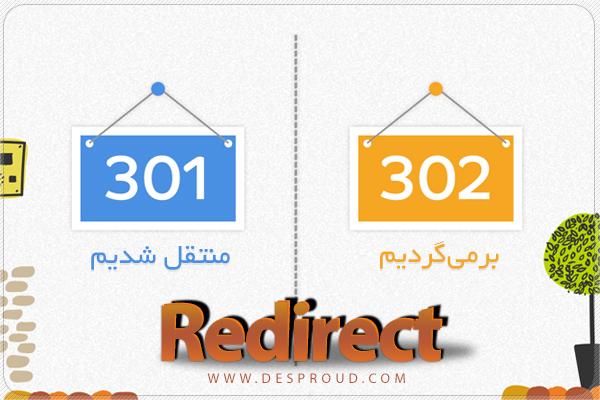 ریدایرکت 301 302